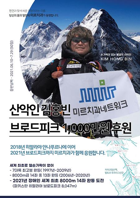 산악인 김홍빈 브로드피크 1000만원 후원