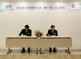 문화재청 산하 국외소재문화재재단 MOU 체결